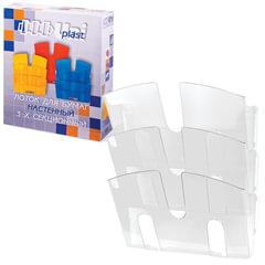 Подставка для рекламных материалов, настенная, для листов формата А4, 290×215×32 мм, 3 отделения, прозрачная