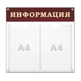 Доска-стенд «Информация», 48×44 см, 2 плоских кармана А4