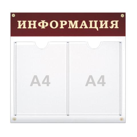 """Доска-стенд """"Информация"""", 48х44 см, 2 плоских кармана А4"""