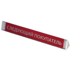 Разделитель кассовый «СЛЕДУЮЩИЙ ПОКУПАТЕЛЬ», 420×32×36 мм, 2 заглушки