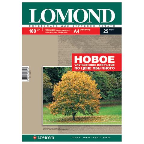 Фотобумага LOMOND для струйной печати, А4, 160 г/<wbr/>м<sup>2</sup>, 25 л., односторонняя, глянцевая, 0102079