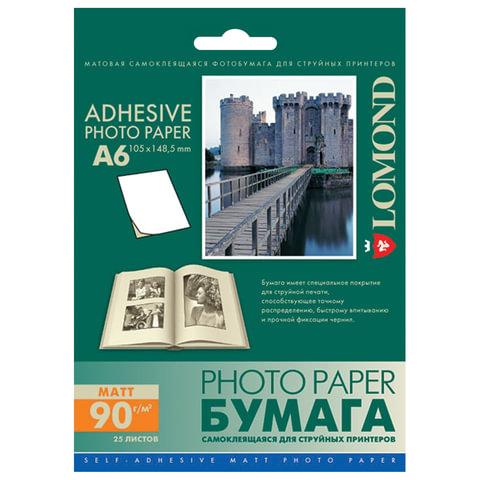 Фотобумага LOMOND самоклеящаяся для струйной печати, 105×148,5 см, 90 г/<wbr/>м<sup>2</sup>, 25 л., матовая, 2213003