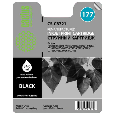 Картридж струйный HP (C8721HE) Photosmart C7283/C8183, №177, черный, 34 мл, CACTUS совместимый