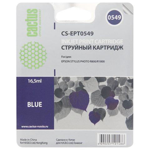Картридж струйный EPSON (C13T05494010) Stylus Photo R800/R1800, синий, CACTUS совместимый