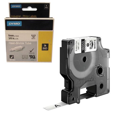 Картридж для принтеров этикеток DYMO Rhino, 9 мм х 1,5 м, термоусадочная трубка, черный шрифт, белая трубка