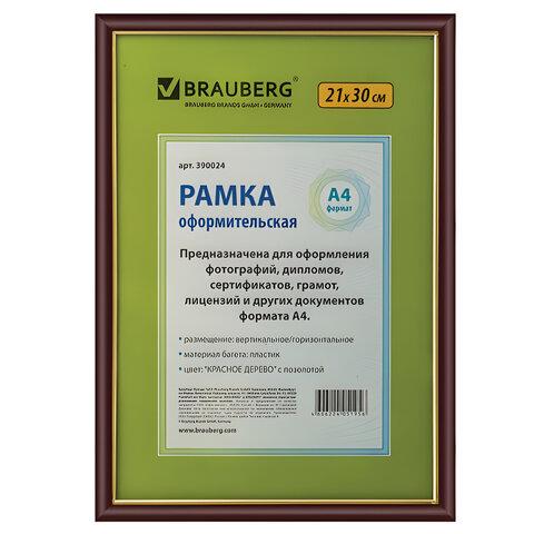 """Рамка BRAUBERG """"HIT"""", 21х30 см, пластик, красное дерево с позолотой (для дипломов, сертификатов, грамот, фото)"""