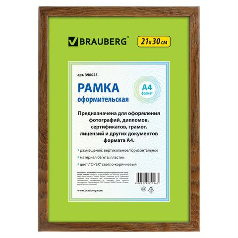 Рамка BRAUBERG «HIT» (БРАУБЕРГ «Хит»), 21×30 см, пластик, орех, светло-коричневая (для дипломов, сертификатов, грамот, фотографий)