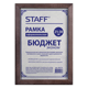 Рамка STAFF эконом, 21×30 см, дерево (для дипломов, сертификатов, грамот, фотографий и т.д.)