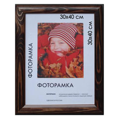 Рамка премиум 30×40 см, «Berta», дерево, темно-коричневая (для дипломов, сертификатов, грамот)
