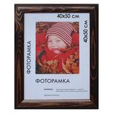 Рамка премиум 40×50 см, «Berta», дерево, темно-коричневая (для студийных и оформительских работ)