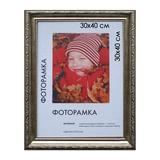 Рамка премиум 30×40 см, «Dorothy», пластик, серебро (для дипломов, сертификатов, грамот и т.д.)