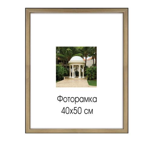 Рамка премиум 40×50 см, «Sasha», натуральное дерево (для студийных и оформительских работ)