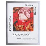 Рамка премиум 30×40 см, «Maria», пластик, серебро (для дипломов, сертификатов, грамот, фотографий)