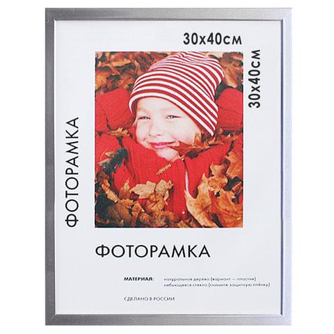 "Рамка премиум 30х40 см, ""Maria"", пластик, серебро (для дипломов, сертификатов, грамот, фотографий)"