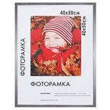 Рамка премиум 40×50 см, «Maria», пластик, серебро (для студийных и оформительских работ)