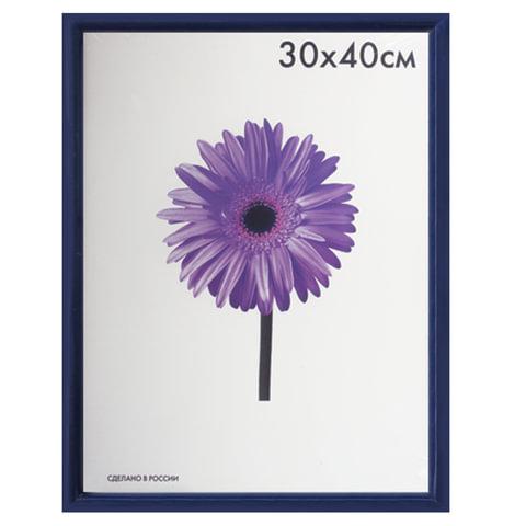 Рамка премиум 30×40 см, «Maria», пластик, синяя (для дипломов, сертификатов, грамот, фотографий)