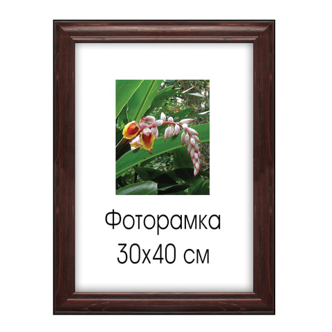 """Рамка премиум 30х40 см, """"Diana"""", дерево, темно-коричневая (для дипломов, сертификатов, грамот, фотографий)"""