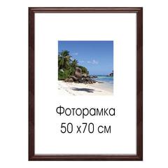Рамка премиум 50×70 см, «Diana», дерево, темно-коричневая (для студийных и оформительских работ)