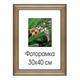 Рамка премиум 30×40 см, «Diana», дерево, светло-коричневая (для дипломов, сертификатов, грамот, фотографий)