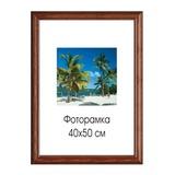 Рамка премиум 40×50 см, «Diana», дерево, орех (для студийных и оформительских работ)