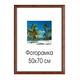 Рамка премиум 50×70 см, «Diana», дерево, орех (для студийных и оформительских работ)