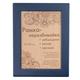 Рамка 21×30 см, ПВХ, небьющаяся, синяя (для дипломов, сертификатов, грамот, фотографий), ДПС