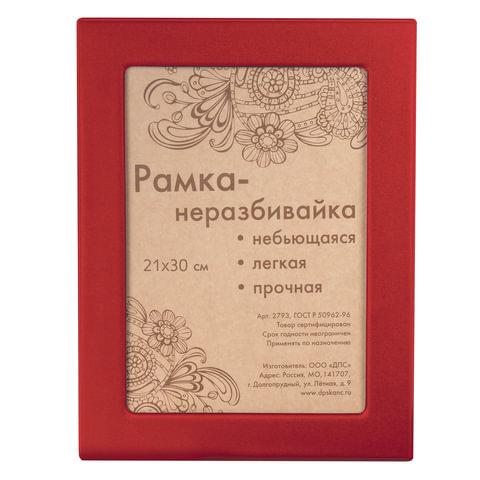 Рамка 21х30 см, ПВХ, небьющаяся, красная (для дипломов, сертификатов, грамот, фотографий), ДПС