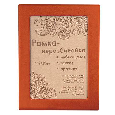 Рамка 21×30 см, ПВХ, небьющаяся, оранжевая (для дипломов, сертификатов, грамот, фотографий), ДПС