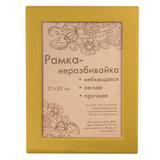 Рамка 21×30 см, ПВХ, небьющаяся, желтая (для дипломов, сертификатов, грамот, фотографий), ДПС