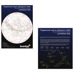 Карта звездного неба LEVENHUK M20 подвижная, широта 45-63° северного полушария, 21×0,5×31 см