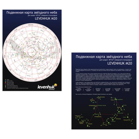 Карта звездного неба LEVENHUK M20 подвижная, широта 45-63° север. полушария, 21×0,5×3