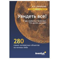 Справочник астронома-любителя «Увидеть все!», А.А. Шимбалев, мягкий переплет, 2011 г., 87 стр.