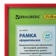 Рамка BRAUBERG «HIT2» (БРАУБЕРГ «Хит2»), 21×30 см, пластик, бордовая (для дипломов, сертификатов, грамот, фотографий)