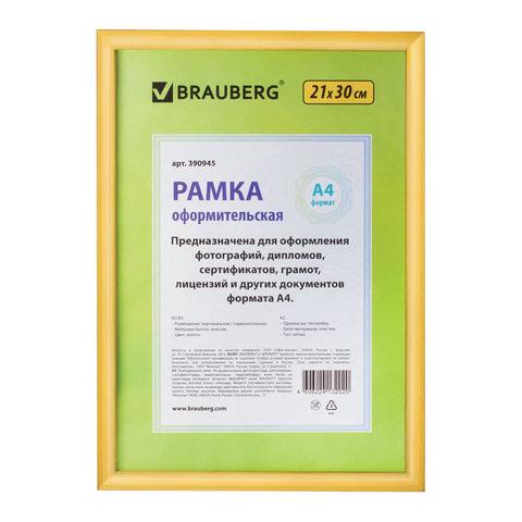 Рамка BRAUBERG «HIT2» (БРАУБЕРГ «Хит2»), 21×30 см, пластик, золото (для дипломов, сертификатов, грамот, фотографий)
