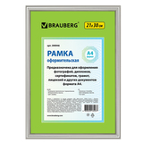 Рамка BRAUBERG «HIT2», 21×30 см, пластик, серебро (для дипломов, сертификатов, грамот, фото)