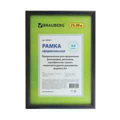 Рамка 21×30 см, пластик, багет 12 мм, BRAUBERG «HIT2», черная, стекло