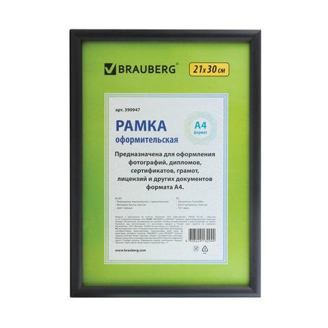 Рамка BRAUBERG «HIT2» (БРАУБЕРГ «Хит2»), 21×30 см, пластик, черная (для дипломов, сертификатов, грамот, фото)