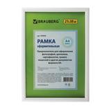 Рамка BRAUBERG «HIT2» (БРАУБЕРГ «Хит2»), 21×30 см, пластик, белая (для диплом, сертификатов, грамот, фото)