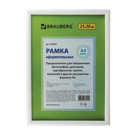 """Рамка BRAUBERG """"HIT2"""", 21х30 см, пластик, белая (для диплом, сертификатов, грамот, фото)"""