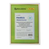 Рамка BRAUBERG «HIT2», 21×30 см, пластик, белая с золотом (для дипломов, сертификатов, грамот, фотографий)