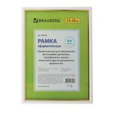 Рамка BRAUBERG «HIT2» (БРАУБЕРГ «Хит2»), 21×30 см, пластик, белая с золотом (для дипломов, сертификатов, грамот, фотографий)