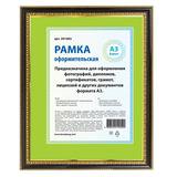 Рамка BRAUBERG «HIT4», 30×40 см, пластик, черный с двойной позолотой (для дипломов, сертифмкатов, грамот, фото)