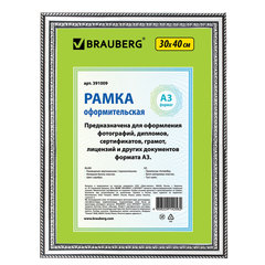 Рамка 30×40 см, пластик, багет 26 мм, BRAUBERG «HIT4», серебро, стекло