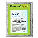 Рамка BRAUBERG «HIT4», 30×40 см, пластик, серебро (для дипломов, сертификатов, грамот, фотографий)