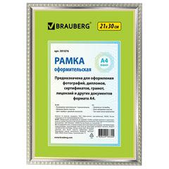 Рамка 21×30 см, пластик, багет 16 мм, BRAUBERG «HIT5», серебро с двойной позолотой, стекло