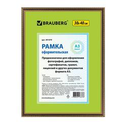 Рамка BRAUBERG «HIT5», 30×40 см, пластик, миндаль с двойной позолотой (для дипломов и сертификатов)