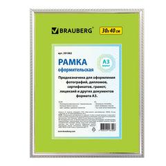 Рамка 30×40 см, пластик, багет 16 мм, BRAUBERG «HIT5», серебро с двойной позолотой, стекло