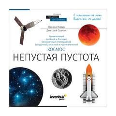 Книга знаний «Космос. Непустая пустота», О.Мазур, твердый переплет, 2017 г., 144 стр.