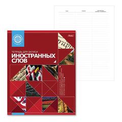 Тетрадь-словарик, 48 л., А5, HATBER, для записи иностранных слов, красная, 48T5B5 10698