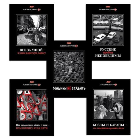 Тетрадь 48 л., HATBER, клетка, обложка мелованный картон, «Демотиваторы — Выпуск № 9»